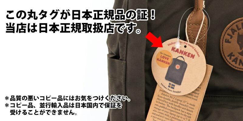 丸タグが日本正規品の証!当店はフェールラーベン、カンケンバッグの日本正規代理店です。