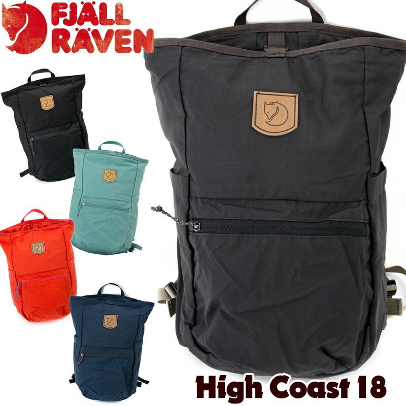 Fjall Raven フェールラーベン High Coast 18 ハイ コースト 18