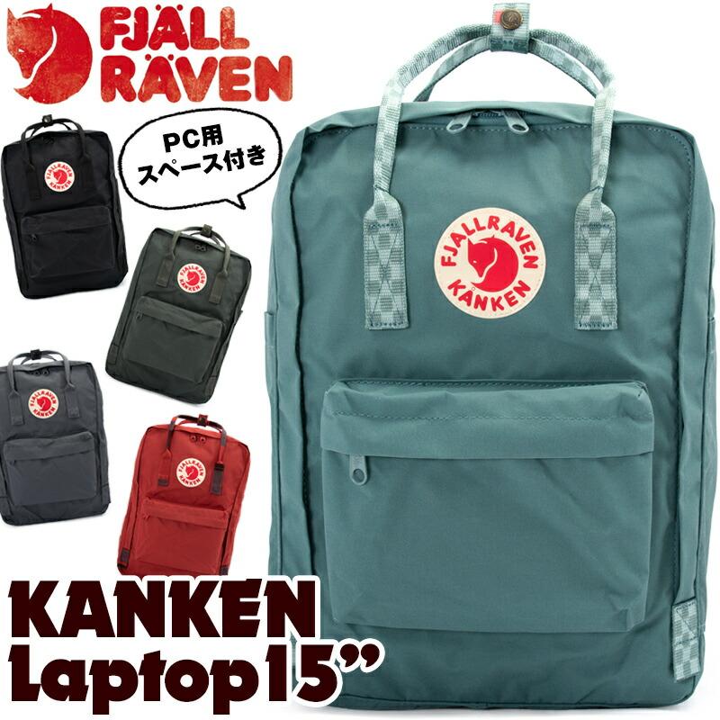 Fjall Raven ラーベン カンケン Kanken Laptop 15