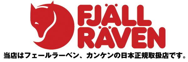 当店はフェールラーベン、カンケンバッグの日本正規代理店です。