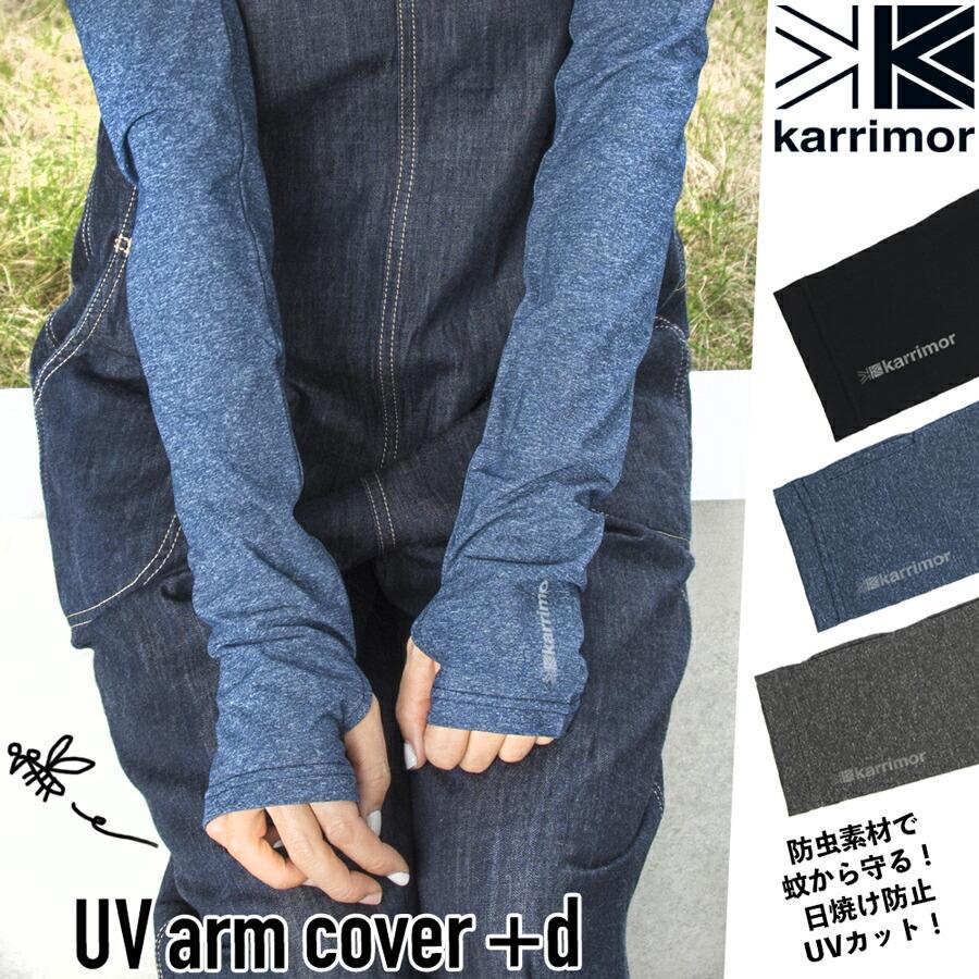 karrimor UV arm cover