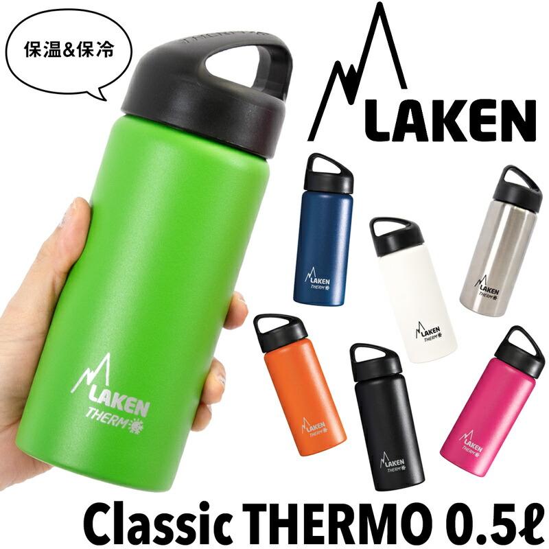 LAKEN ラーケン Classic THERMO クラシック サーモ 0.5L PL-TA5