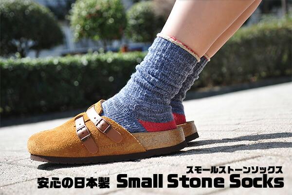 スモールストーンソックス small stone socks 靴下 くつ下