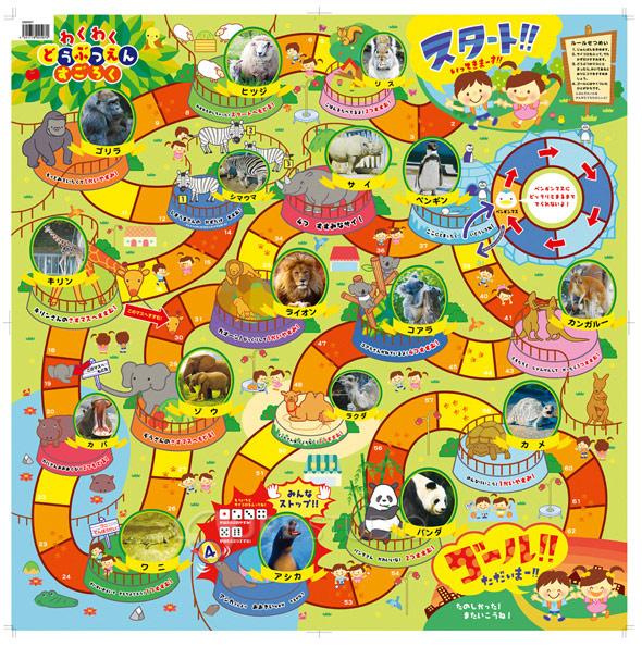 25日限定クーポン配布中すごろく 幼児 子供 ボードゲーム わくわくどうぶつえんすごろく 正月 知育玩具 3歳 4歳 5歳 動物園 スゴロク カード ゲームルーペスタジオ