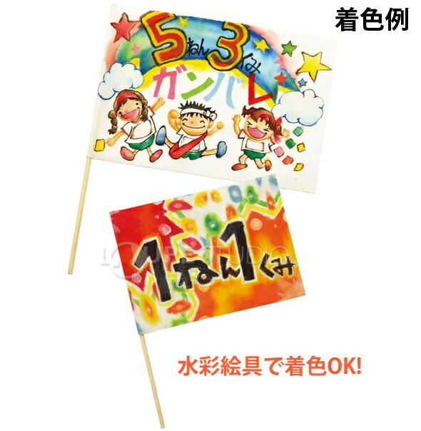楽天市場25日限定クーポン配布中旗づくり 5枚組 不織布 制作素材