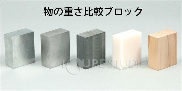 物の重さ比較ブロック