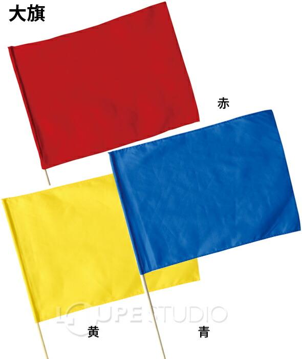 運動会 応援 旗