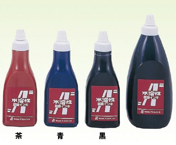 茶箱・アスカ版画インキ 水溶性800cc