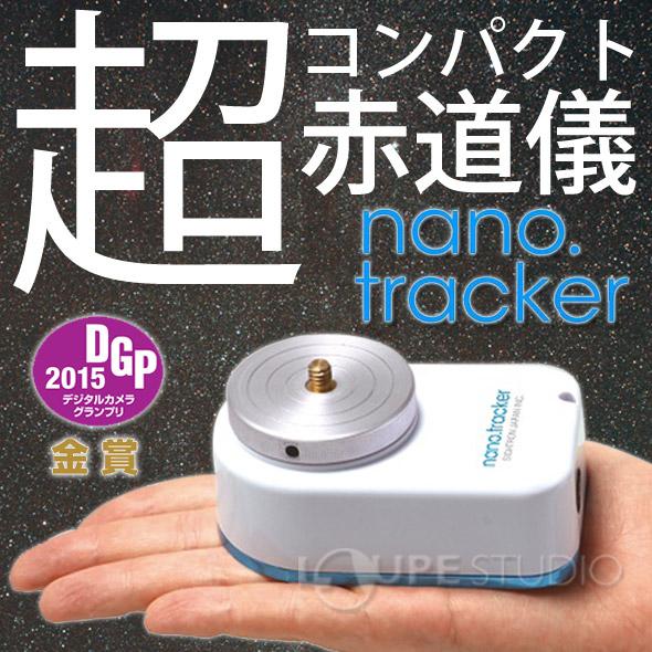 ナノ・トラッカー
