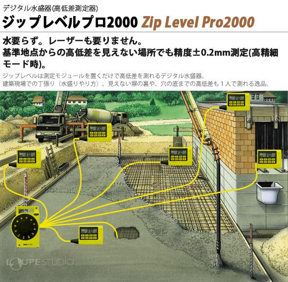 デジタル水盛器 高低差測定器 ジップレベルプロ2000 Zip Level Pro2000