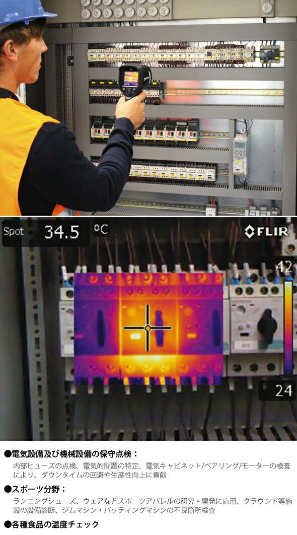 電気設備及び機械設備の保守点検
