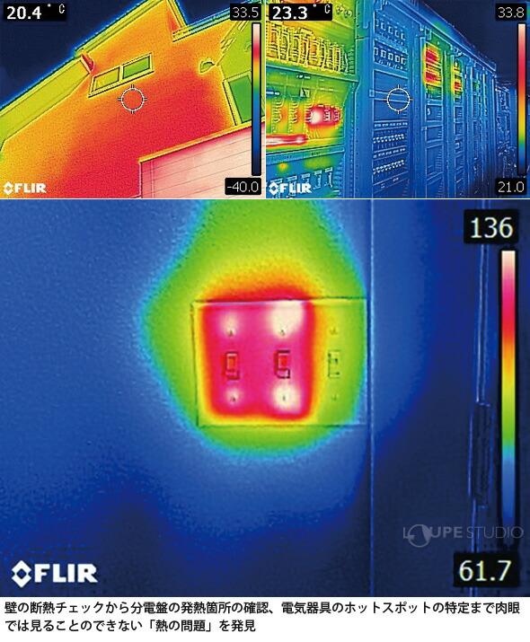壁の断熱チェックから分電盤の発熱箇所の確認