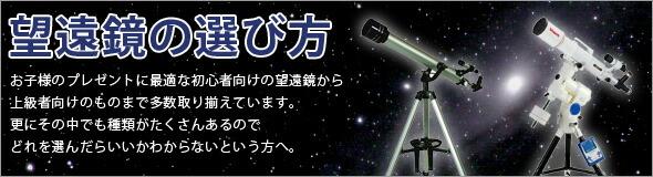 天体望遠鏡の選び方