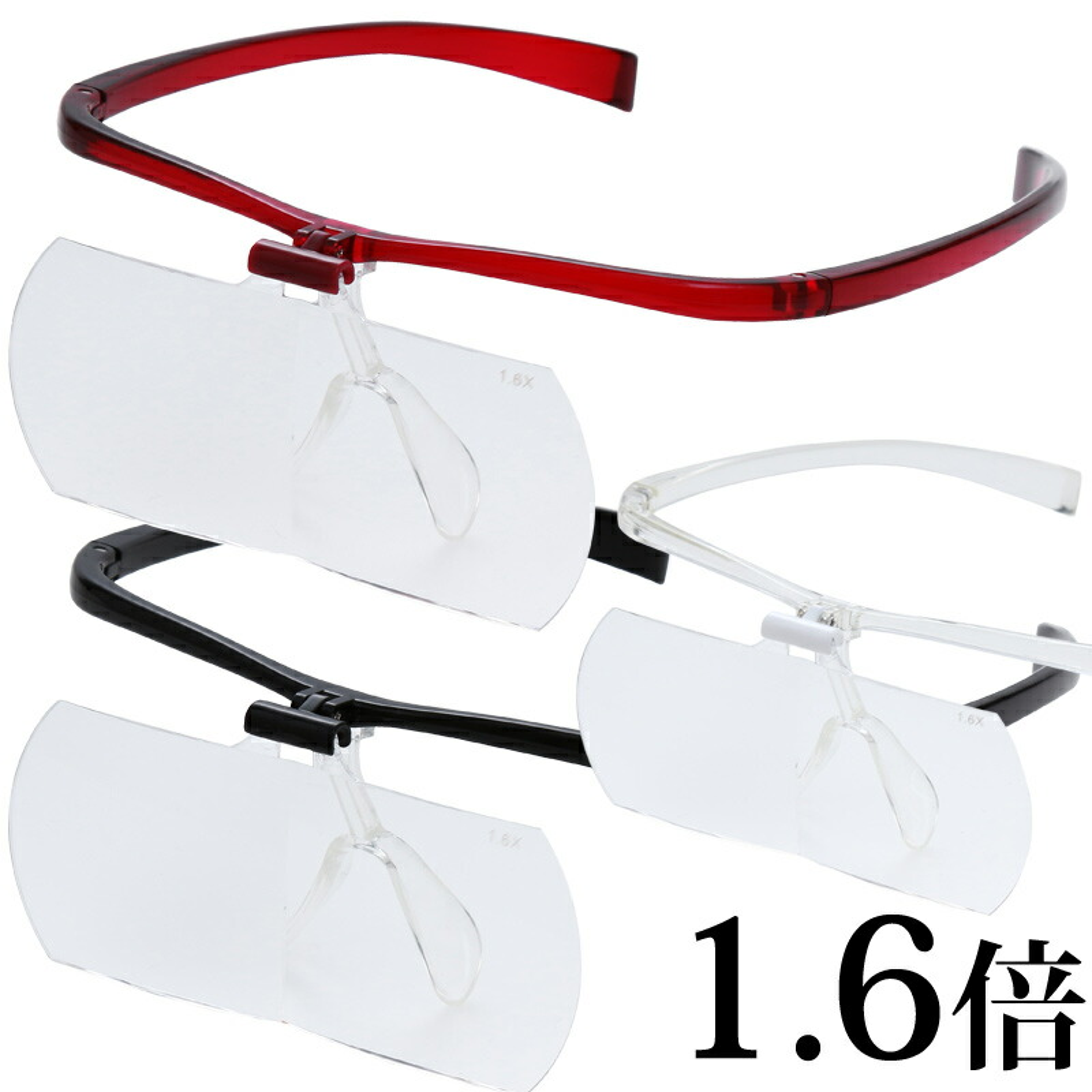 双眼メガネルーペ1.6倍HF-60D