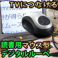 テレビルーペ