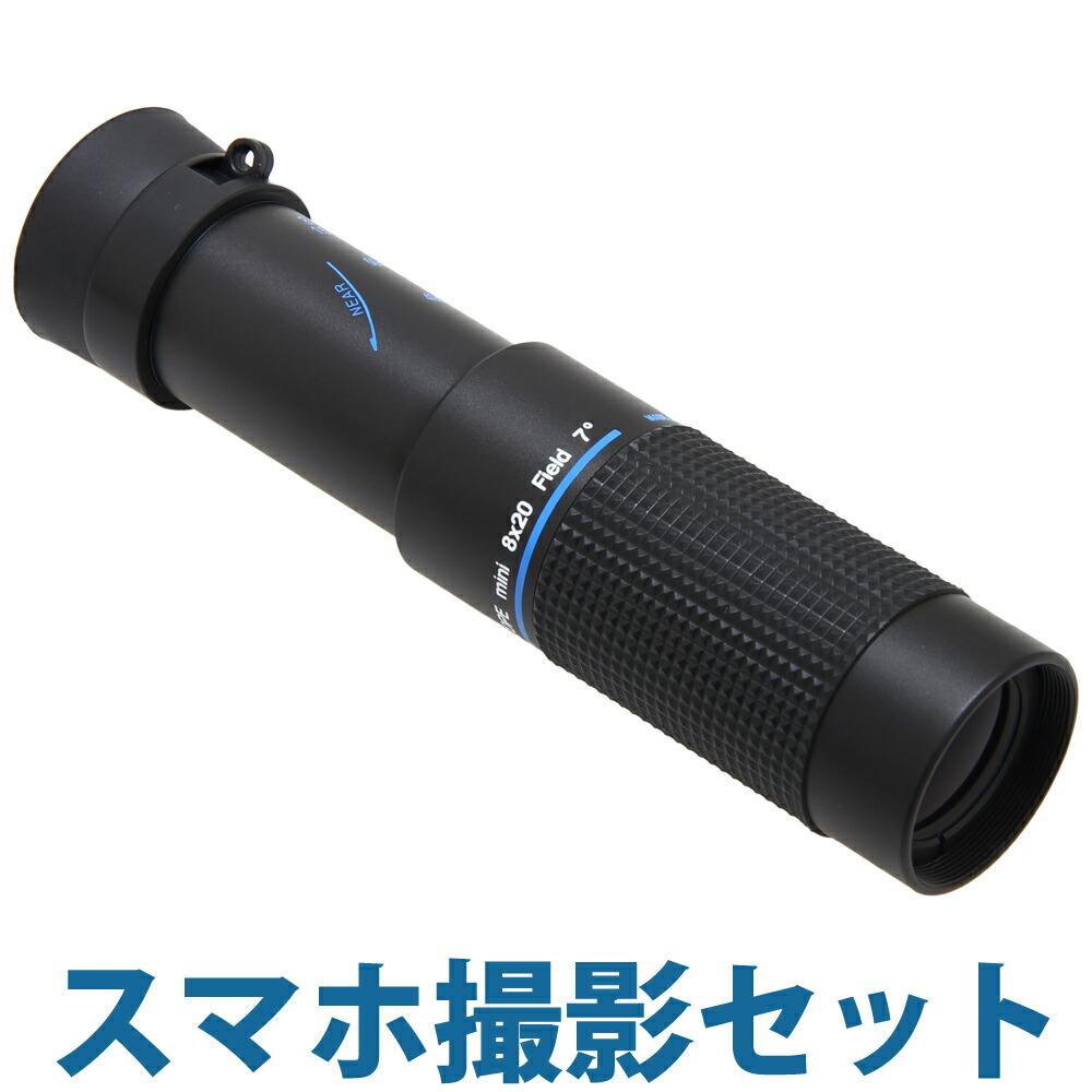 ギャラリースコープ KMS-820 8倍 20mm 8x20 スマホ撮影セット