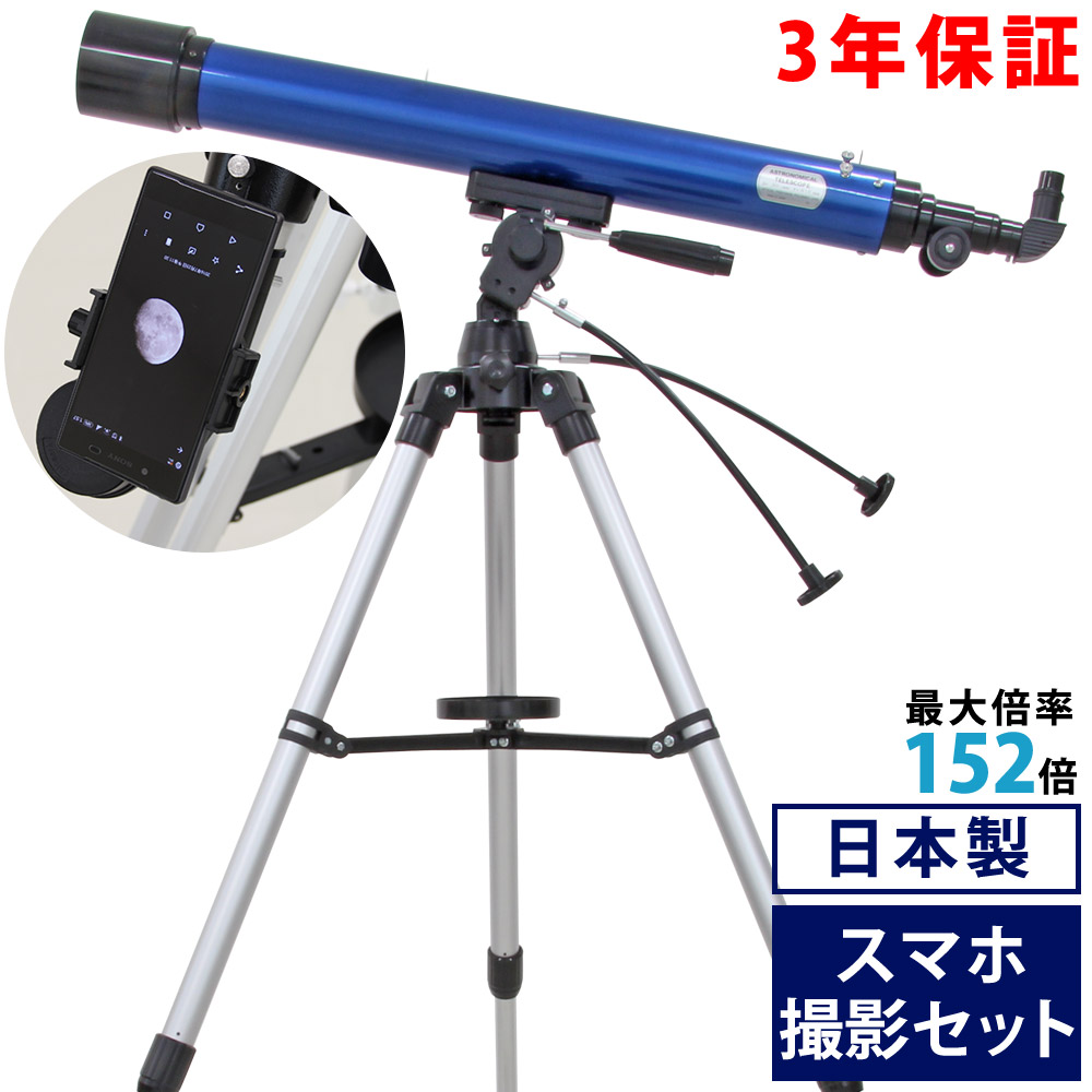 屈折式天体望遠鏡 リゲル80