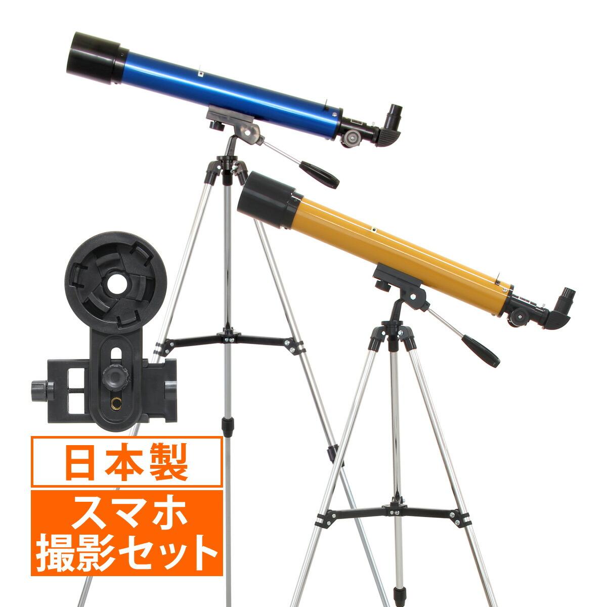 屈折式天体望遠鏡 レグルス60