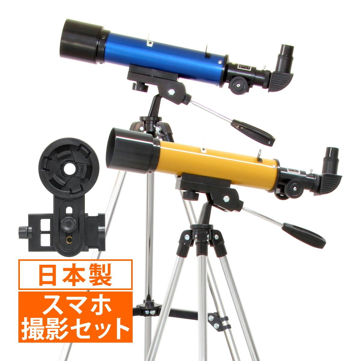 屈折式天体望遠鏡 レグルス50