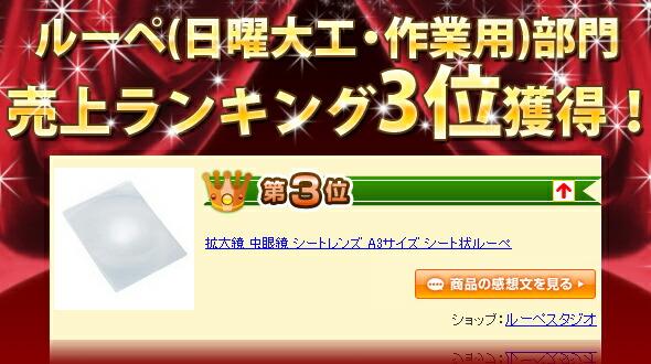売上ランキング第3位獲得!!