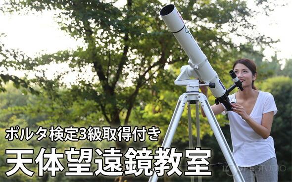 天体望遠鏡教室