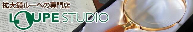 拡大鏡ルーペの専門店ルーペスタジオ