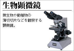 FSW10X 10mm100等分 カートン光学 ミクロメーター入接眼レンズ (Carton) M900-021