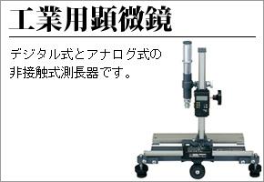 工業用顕微鏡