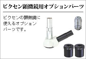 ビクセン顕微鏡用オプションパーツ