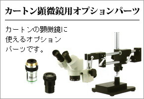 カートン顕微鏡用オプションパーツ