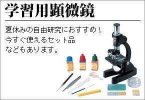 学習用顕微鏡
