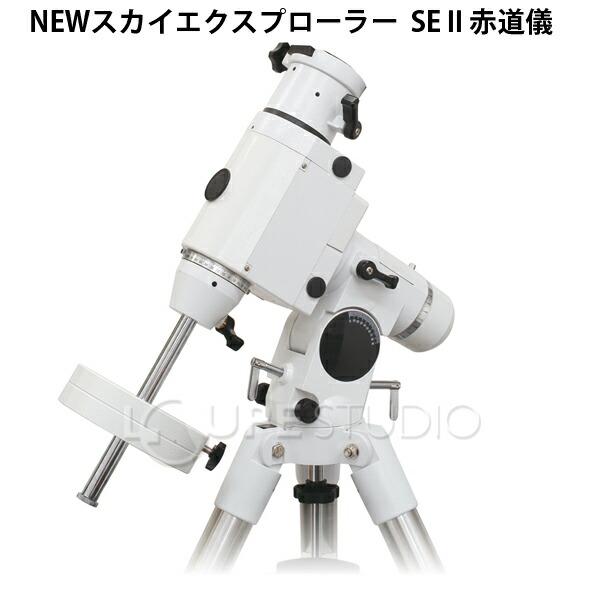 NEWスカイエクスプローラー SE2赤道儀