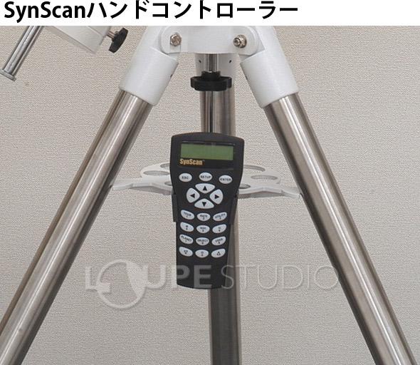 SynScanハンドコントローラー