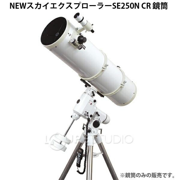 NEWスカイエクスプローラー SE250N CR 鏡筒