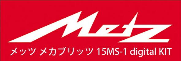メッツ メカブリッツ 15MS-1 digital KIT