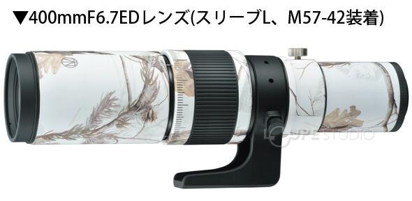 400mmF6.7EDレンズ(スリーブL、M57-42装着)