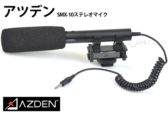 アツデン SMX-10ステレオマイク