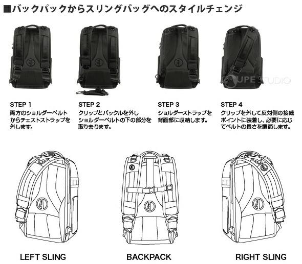 バックパックからスリングバッグへのスタイルチェンジ
