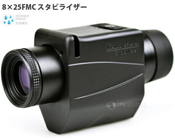 ケンコ- 8X25FMC スタビライザー