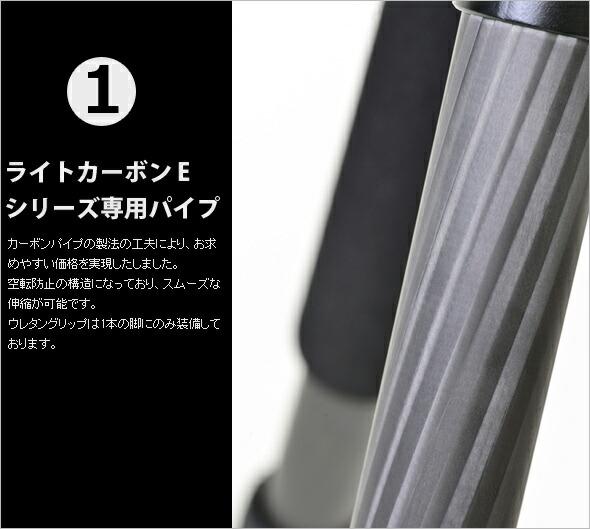 ライトカーボン Eシリーズ専用パイプ