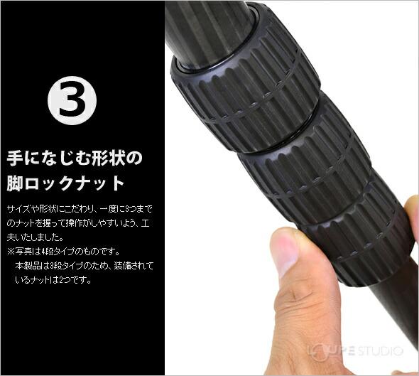 手になじむ形状の脚ロックナット
