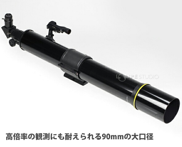 高倍率の観測にも耐えられる90mmの大口径