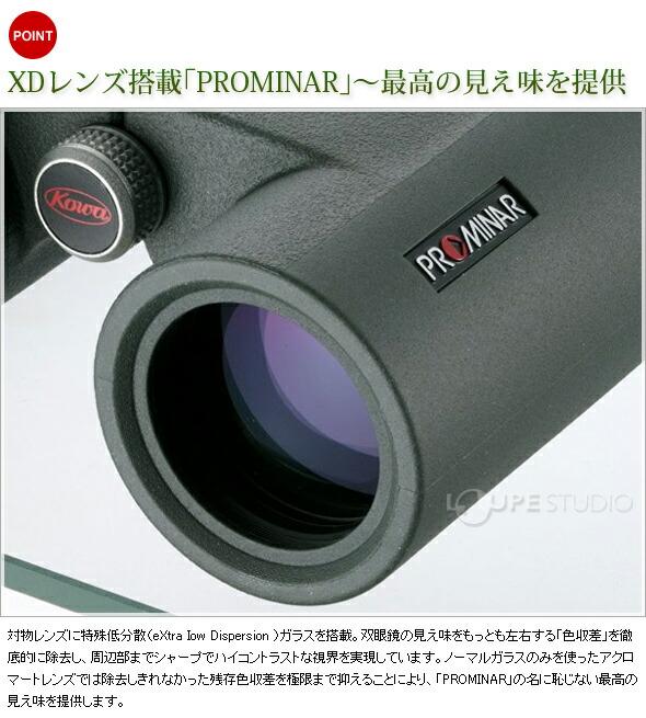 XDレンズ搭載「PROMINAR」〜最高の見え味を提供