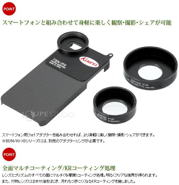スマートフォンと組み合わせて身軽に楽しく観察・撮影・シェアが可能