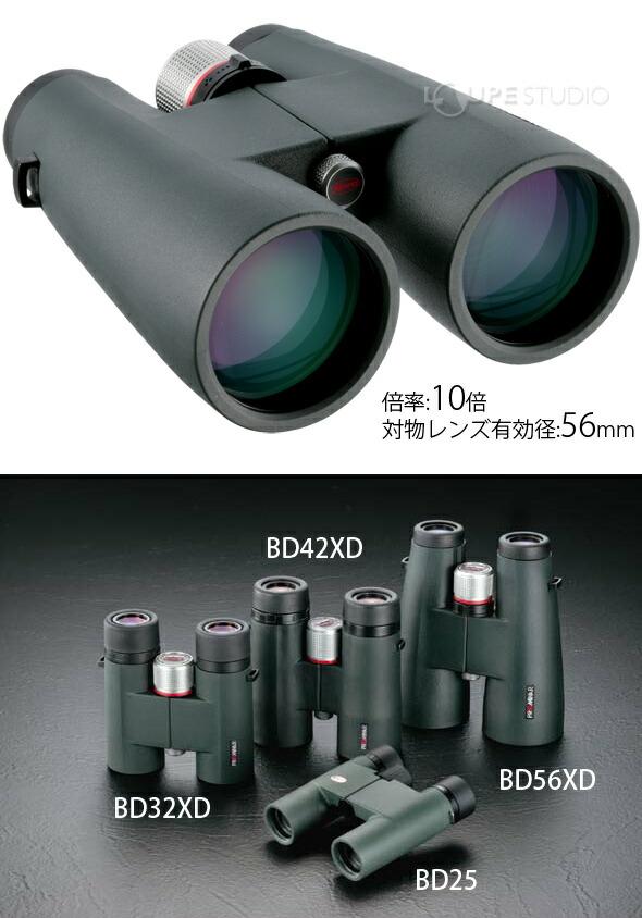 倍率:10倍 対物レンズ有効径:56mm
