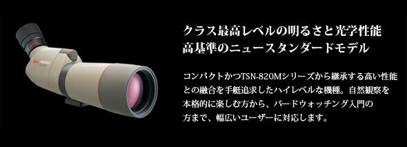 TSN-660 Series