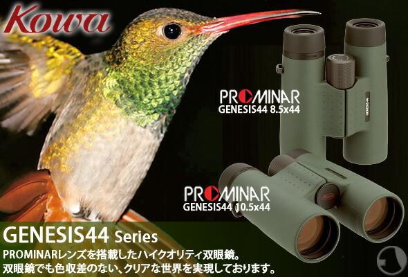 KOWA/コーワ双眼鏡 GENESIS44 10.5x44 プロミナーPROMINAR バードウォッチング