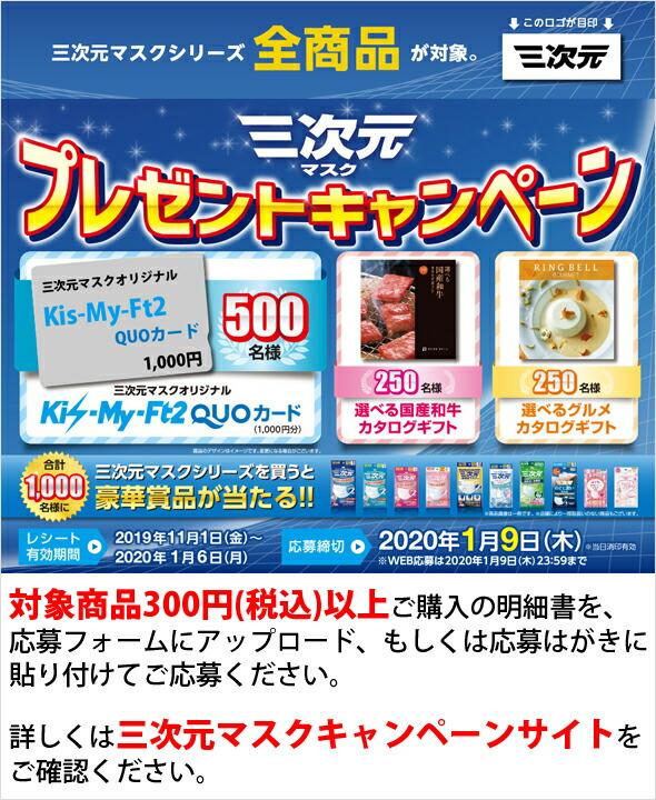 三次元マスクプレゼントキャンペーン
