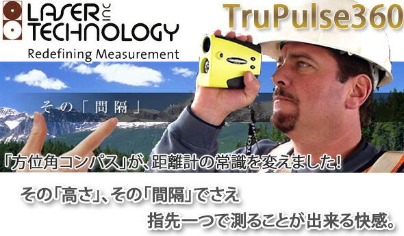トゥルーパルス360