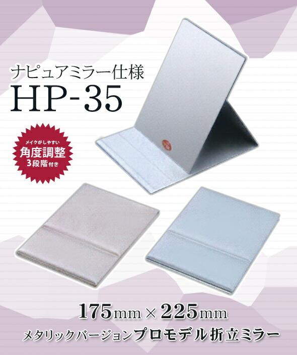 ナピュアミラープロモデルメタリックバージョン[L]HP-35のご紹介